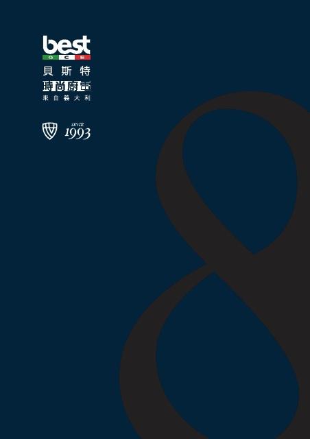 義大利best貝斯特 2018全產品綜合型錄下載